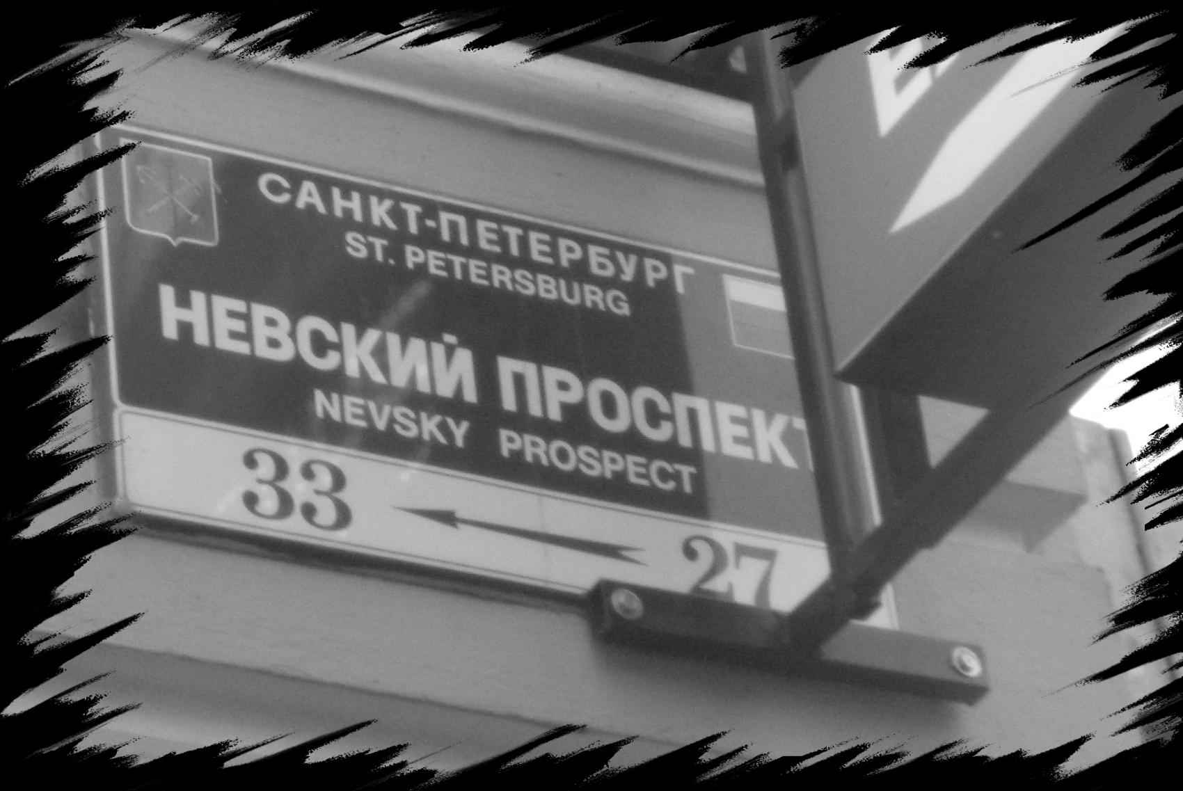 Nevski Prospect